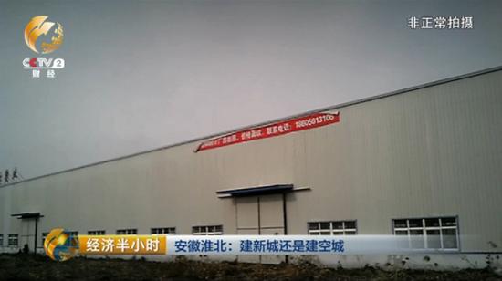 富特尔塑业拉了一条横幅写着,有6000平方米的闲置厂房可以出租。