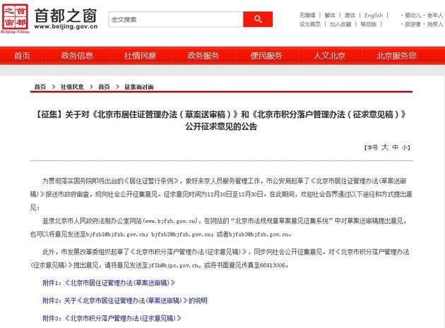 北京市当局网站截图。