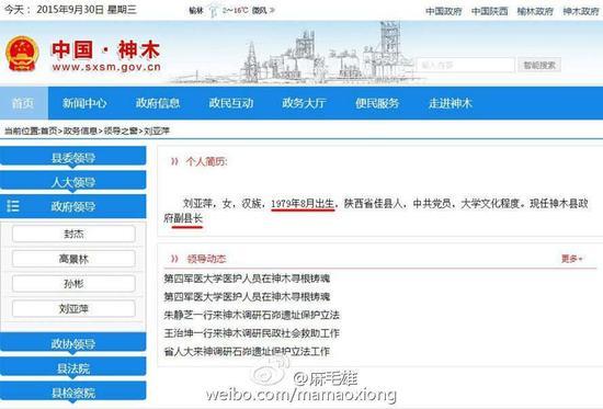神木县政府网站公开的刘亚萍信息