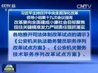 图为:2015年12月9日,习近平主持召开中央全面深化改革领导小组第十九次会议。