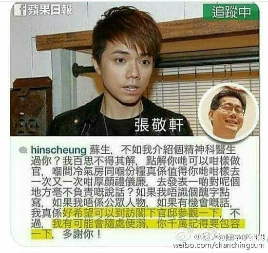 香港爱国人士举报歌手张敬轩支持 港独 |张敬轩