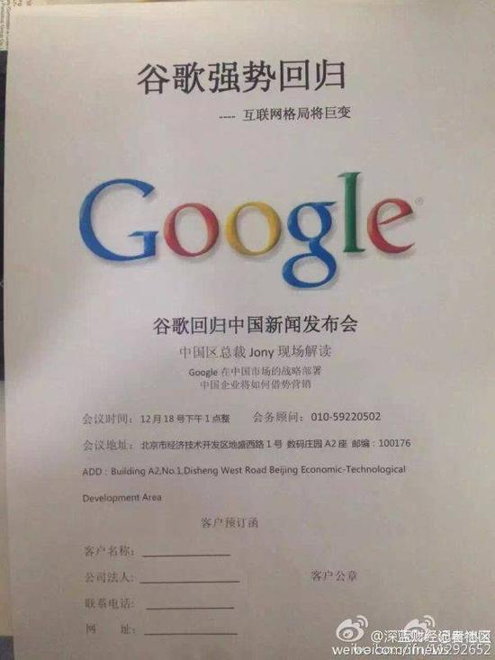 """▲网上广泛流传的""""谷歌回归中国新闻发布会""""图片"""