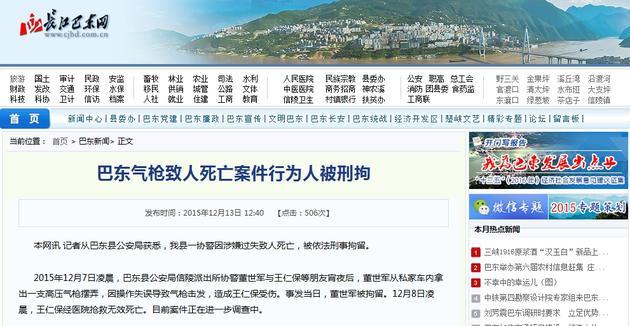 长江巴东网网站截屏。