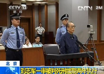 刘志军受审时画面