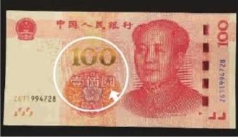 """新版百元人民币""""圆""""字被指错用"""