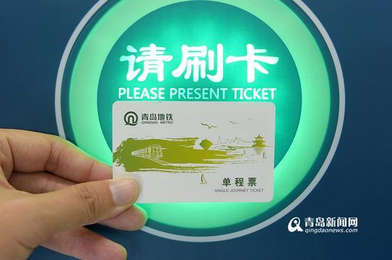 地铁车票上绘有蒲月的风、栈桥等青岛标记性修筑