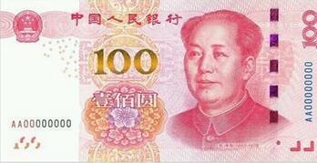 新版百元人民币正面