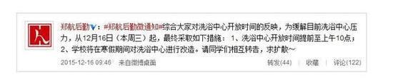 河南高校新规男女生共用澡堂 女生称不能接受