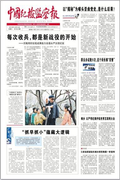 本文刊载于12月19日的《国家纪检督查报》头版