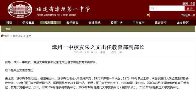 福建漳州一中官方网站截图。