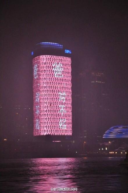 上海外滩一块电子大屏幕上,惊现四个大字:爸,对不起。