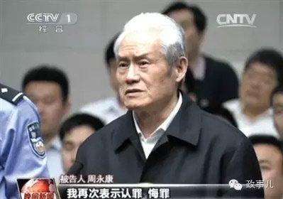周永康受审,表示认罪悔罪。