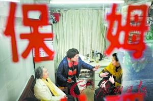"""家政公司里,一位前来应聘的保姆与雇主""""讨价还价""""。广州日报记者莫伟浓 摄"""