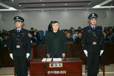 魏鹏远受审