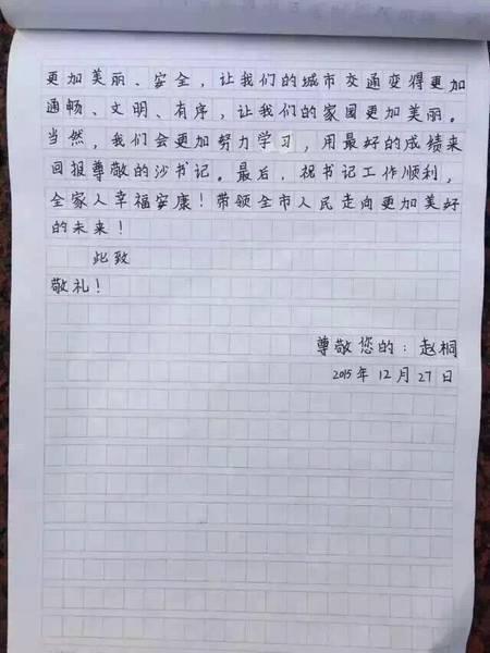 小学生给领导写信