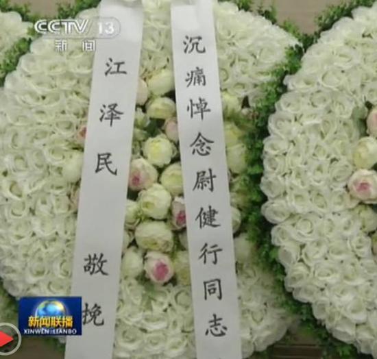 尉健行追悼会上,江泽民在外地送了花圈