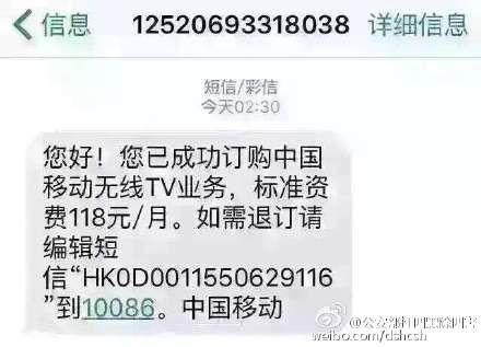 伪基站发送12万条诈骗短信 日捞4000多元
