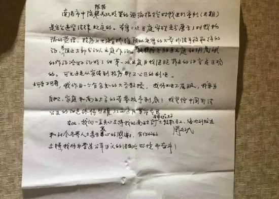 """周文斌上诉意见手迹,其中写道""""士可杀,不可辱""""。"""