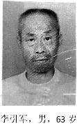 李引军,男,63岁。