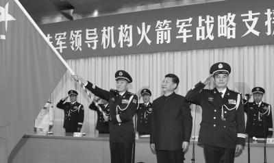 习近平向中国人民解放军陆军、火箭军、战略支援部队授予军旗并致训词。新华社发