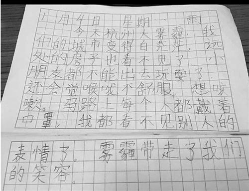 小学生雾霾日记 图片来源:钱江晚报