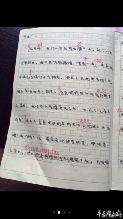 维美撸文_小学生作文:爸妈撸完串忘接我还是不是亲儿子