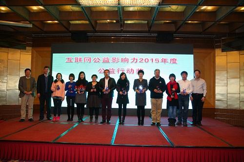 《北京互联网公益2015年度十大项目》获奖网站代表领奖