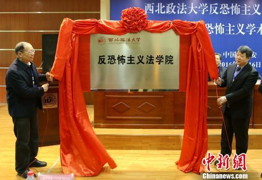 国家首个反恐惧主义法学院16日在东南政法大学正式建立。 张远 摄