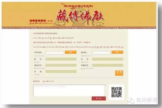 藏传佛教活佛查询系统上线 可查照片姓名法名