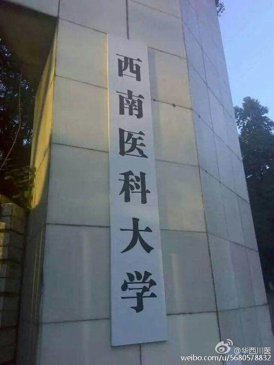 """新校名""""西南医科大学""""的招牌已经挂上。"""