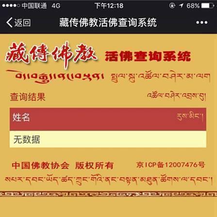 """南都记者在藏传释教活佛查问体系输出""""张铁林""""、""""火风""""""""霍烽""""、""""乌金西珠丹增""""等关键词停止查问,查问后果都是同样:有数值。"""