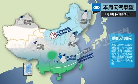 本周,北方寒冷更甚,南方雨转雪。(中国气象局公共气象服务中心全媒体产品室制图)