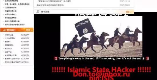 清华大学教学门户网站遭黑客攻击