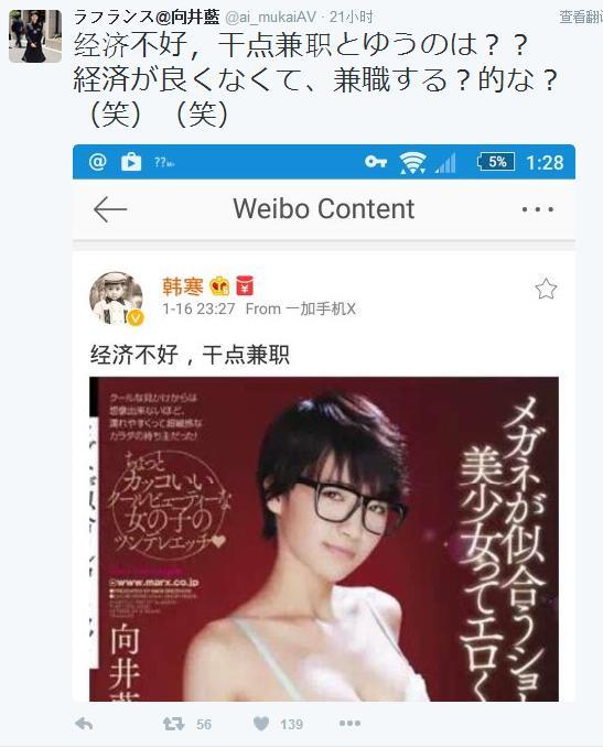 """对于有网友在评论下留""""牌照"""",韩寒表示:""""你们原来都是老司机。"""""""