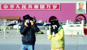 昨日,北京天安门广场的游客在极寒天气下游览。北京晨报记者 史春阳/摄