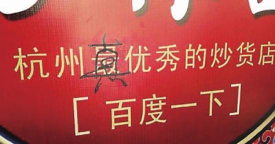 """方林富炒货店告白上的""""最""""字被改为了""""真"""""""