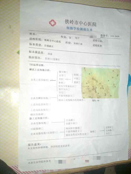 铁岭市中心医院为张霞孙女诊断后,出具的细胞学检验报告。受访者供图