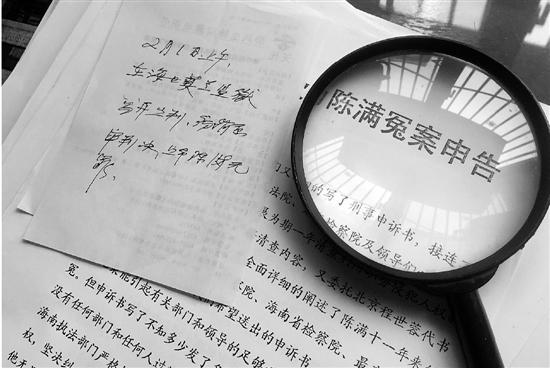 陈满被宣布无罪当天,陈元成在书房里,写下这张纸条。垫在纸条下的,则是第77份陈满冤案申告。