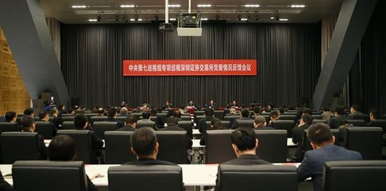 中央第七巡视组向深圳证券交易所党委反馈专项巡视情况