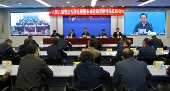 中央第八巡视组向国家统计局党组反馈专项巡视情况