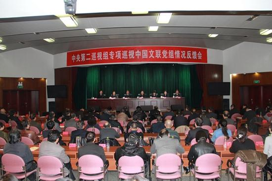 中央第二巡视组向中国文学艺术界联合会党组反馈专项巡视情况
