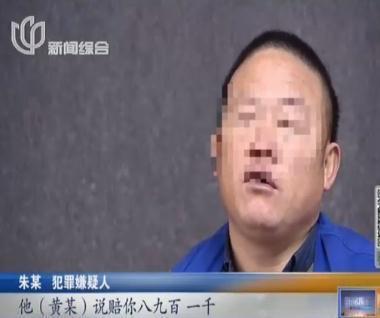 犯罪嫌疑人朱某。来源:上海电视台