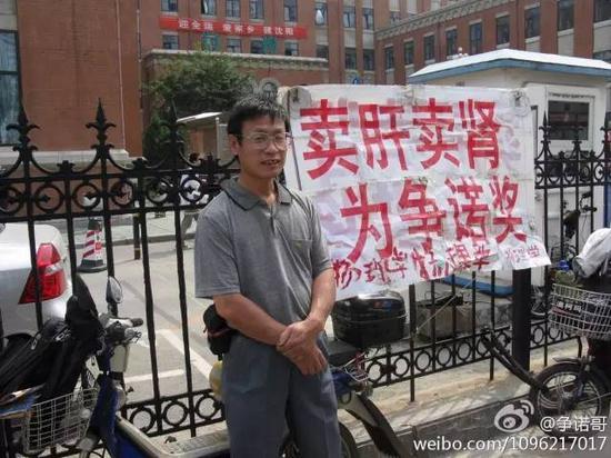 """郭英森在2012年曾经在北京高校门口摆过擂台,照片显示他用白纸红字写的是""""卖肝卖肾,为争诺奖"""""""