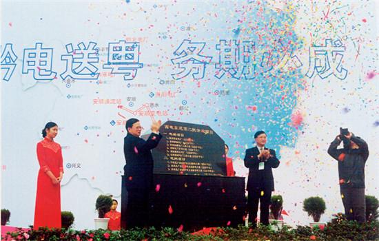 时任贵州省委书记钱运录和本文作者主持了盛大的开工典礼