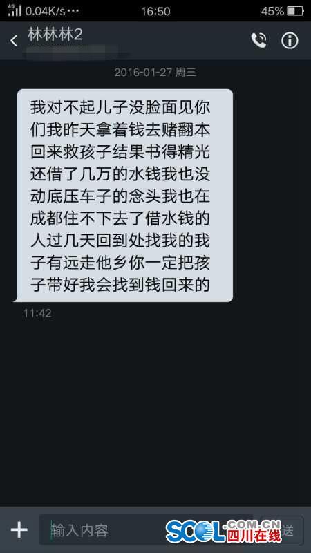 女子发短信道歉