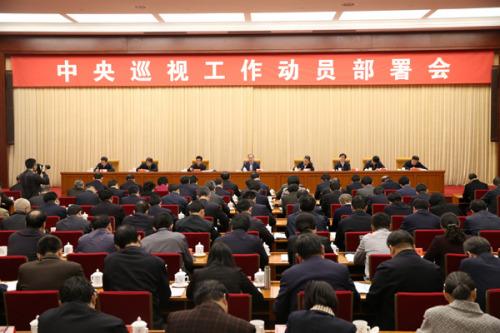 2月23日,中央巡视工作动员部署会议召开。图为会议现场。图片来源:中央纪委监察部网站