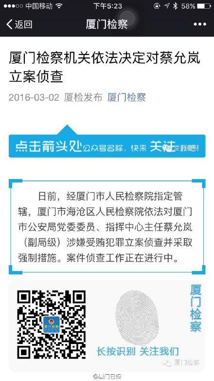 厦门市公安局批示核心主任蔡允岚被备案侦办
