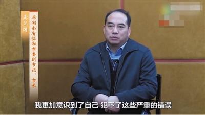 临湘市原市委副书记、市长龚卫国。视频截图