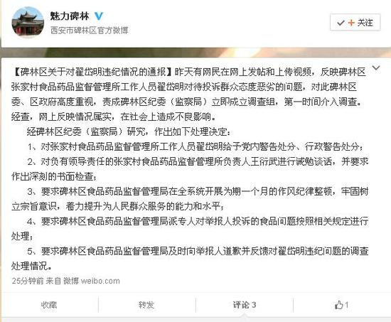 西安公务员喝酒辱骂举报者 官方回应:已处分