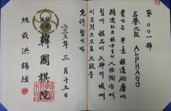 名誉九段证书